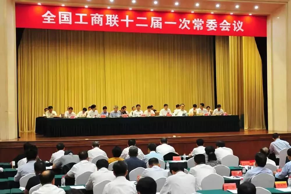 全国工商联十二届一次常委会议在沈阳召开