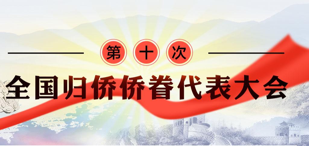 中国侨联十届一次全委会召开 万立骏当选为中国侨联主席