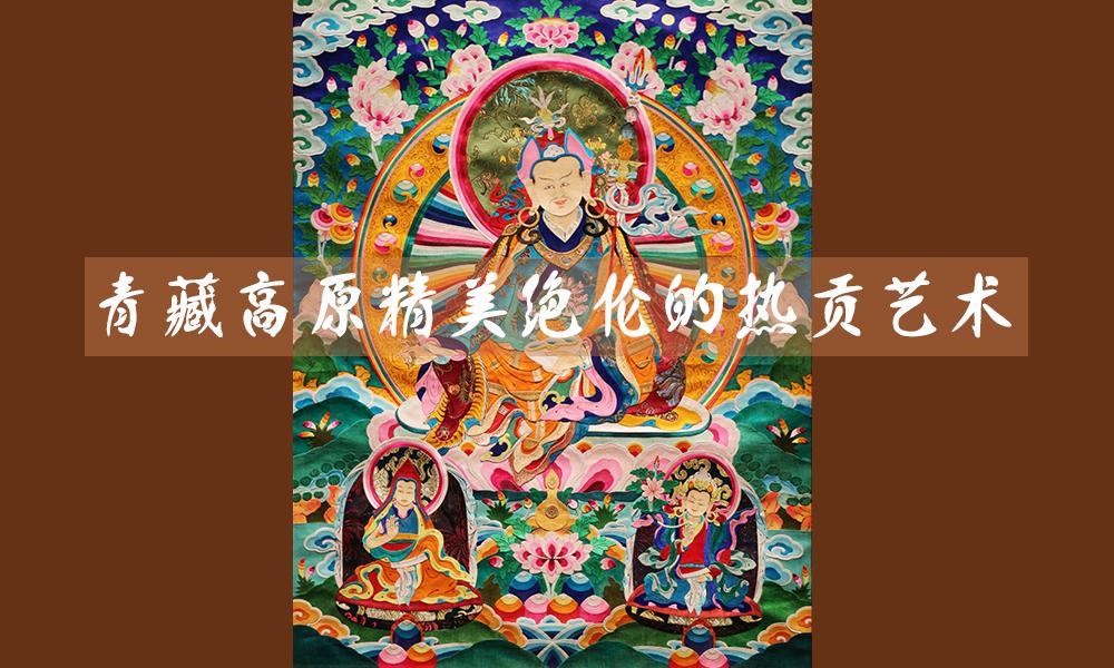 青藏高原精美绝伦的热贡艺术在京展出