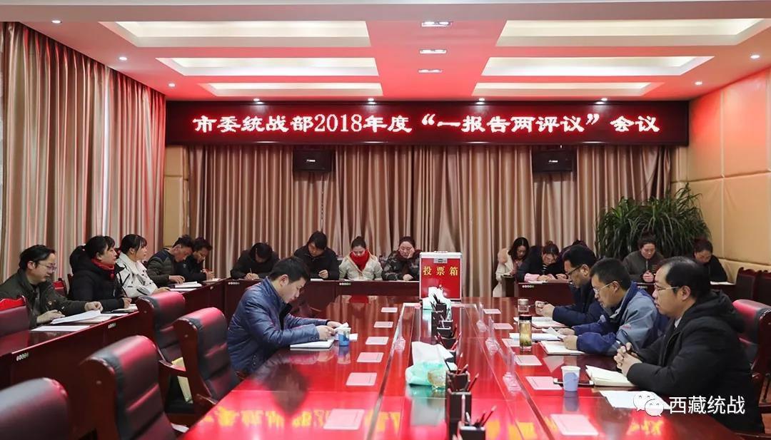 """昌都市委统战部召开2018年度""""一报告两评议"""" 工作会议"""