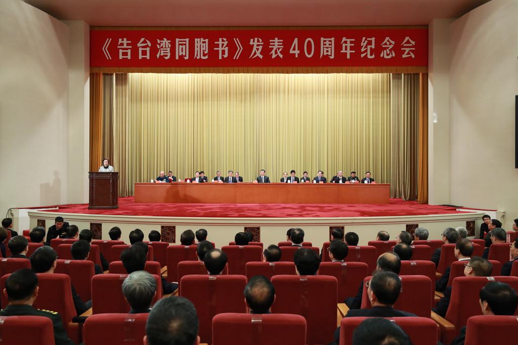 习近平:把解决台湾问题、实现祖国完全统一作为矢志不渝的历史任务