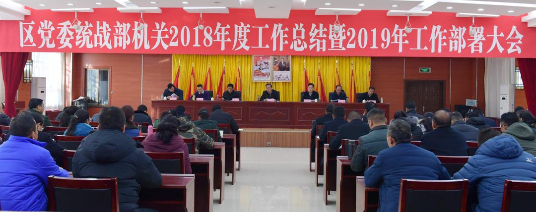 区党委统战部机关召开2018年度工作总结暨2019年工作部署大会
