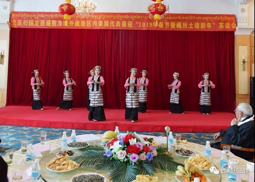 全区归国定居藏胞及境外藏胞区内亲属代表新年茶话会举行