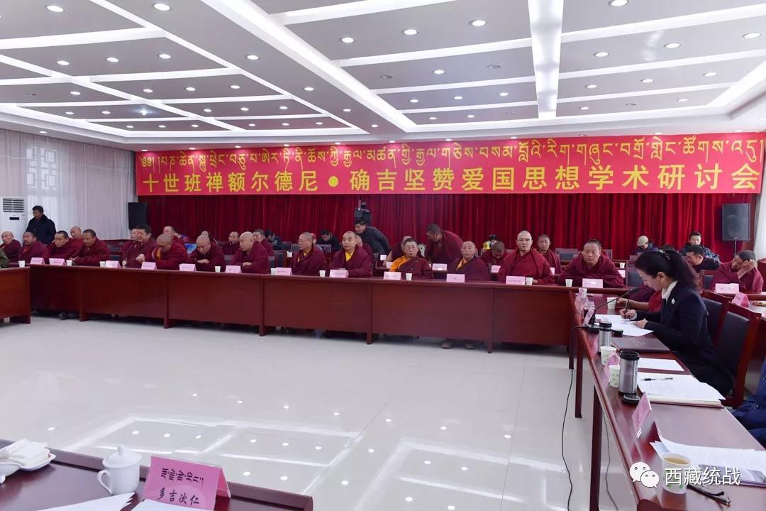 十世班禅额尔德尼·确吉坚赞爱国思想学术研讨会在拉萨召开