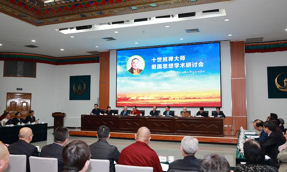 十世班禅大师爱国思想学术研讨会在北京举行