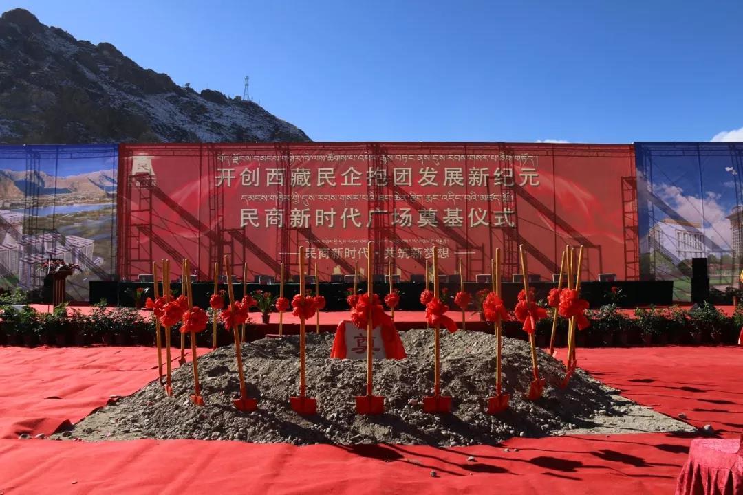 开创西藏民企抱团发展新纪元·民商新时代广场项目奠基仪式圆满成功!