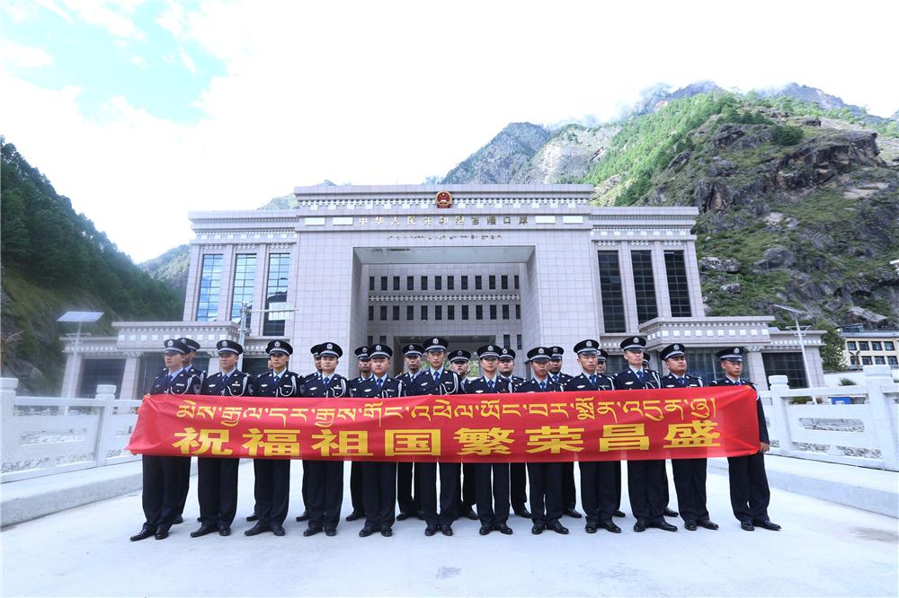 西藏吉隆出入境边防检查站献礼国庆