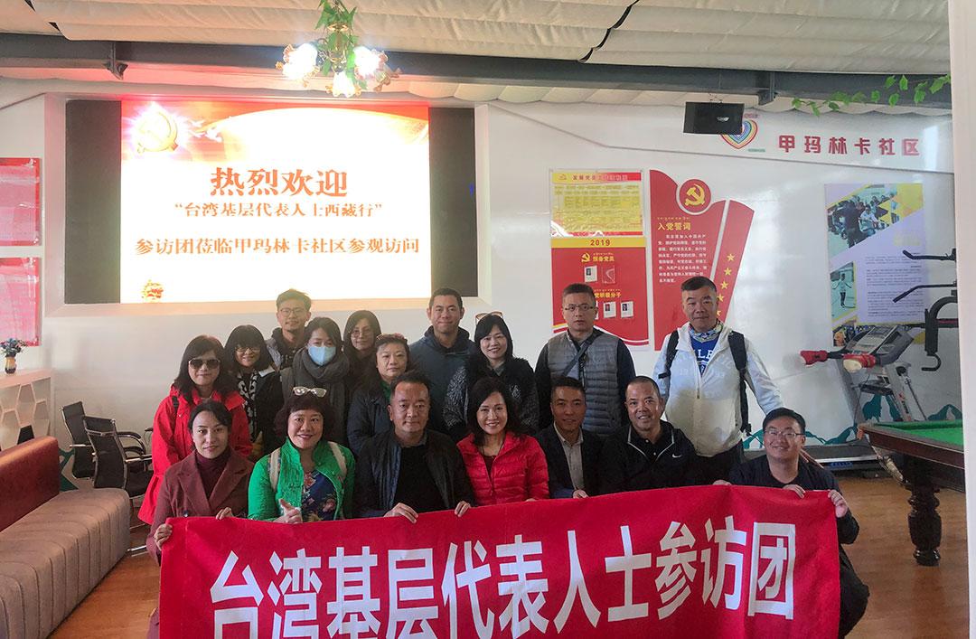 台湾基层代表人士西藏行活动圆满完成