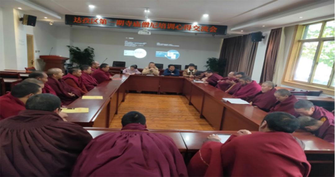 拉萨市达孜区幸运彩票第一期藏传佛教教职人员培训班参训学员交流心得