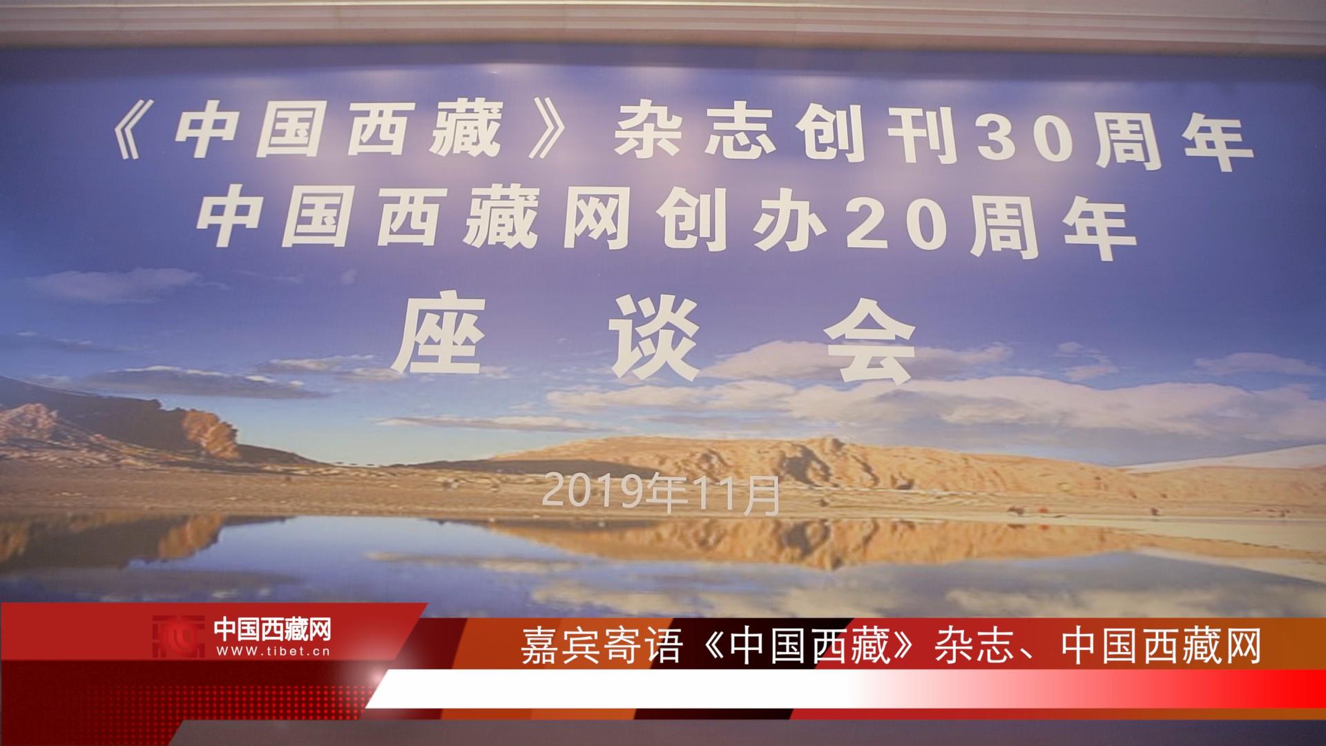 嘉宾寄语《中国西藏》杂志、中国西藏网