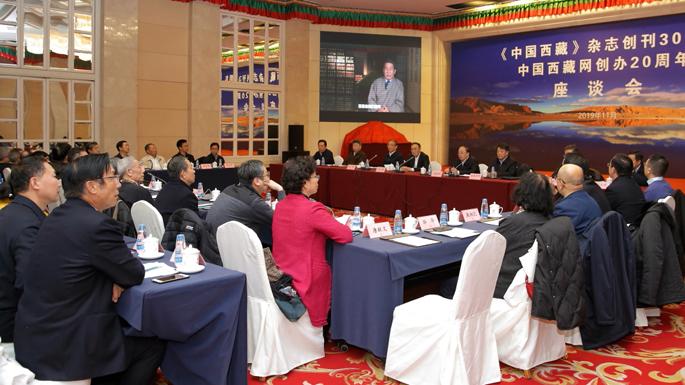 《中国西藏》杂志创刊30周年、中国西藏网创办20周年座谈会在京举行