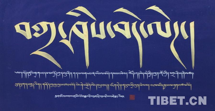 甘肃甘南藏族自治州民族文献暨书法作品展在京展出