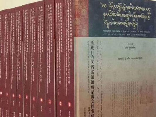 用史实发言——历史上中央政府有效管理西藏的又一铁证