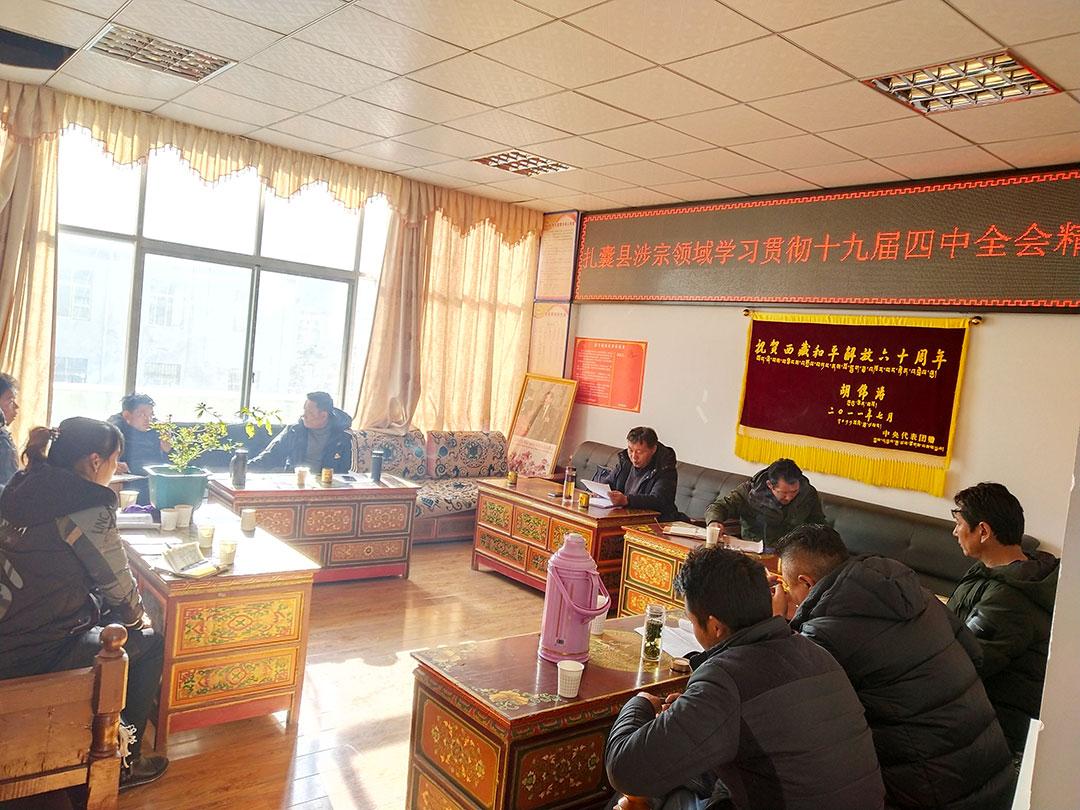 扎囊縣涉宗領域召開學習貫徹黨的十九屆四中全會安排部署會議