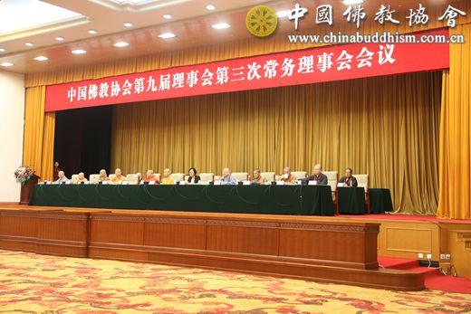 坚持佛教中国化方向五年工作规划纲要(2019-2023)