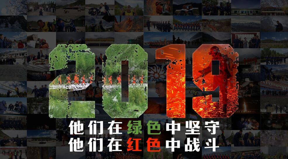 西藏森林消防员镜头里的2019