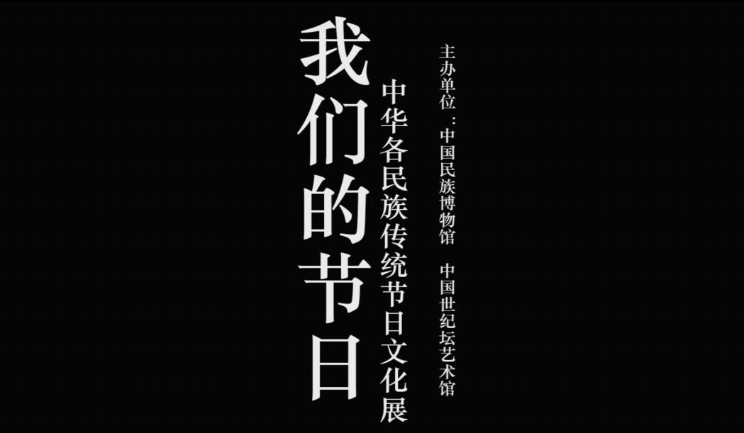 《我们的节日——中华各民族传统节日文化展》于世纪坛展出