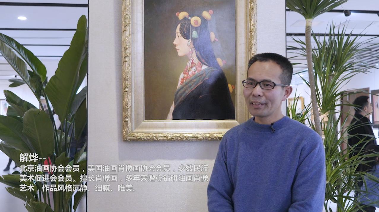 解烨--用绚丽的色彩描绘民族文化