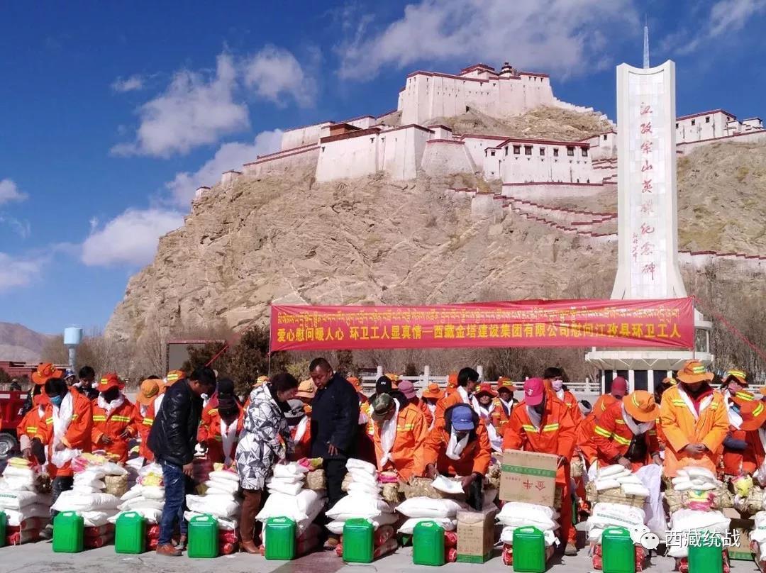 西藏金塔建设集团有限公司慰问江孜县环卫工人