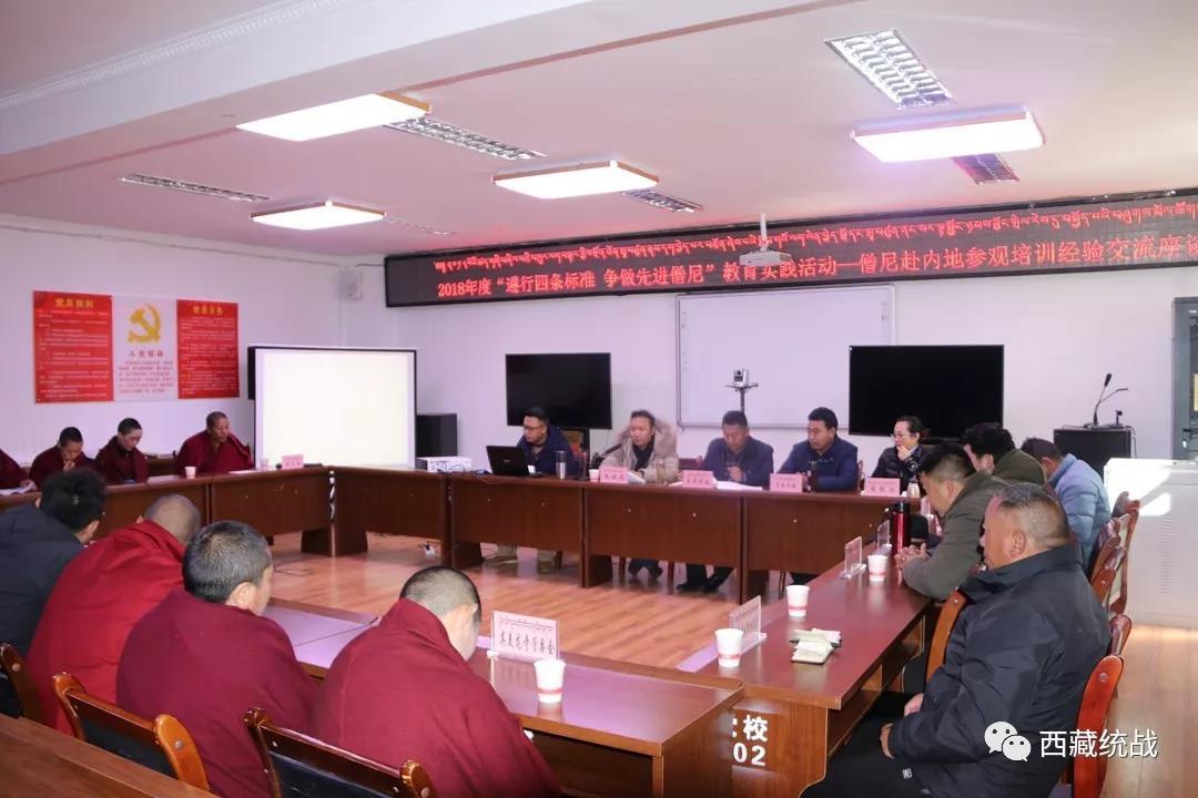 堆龙德庆区召开第五批僧尼赴内地参观培训经验交流总结会