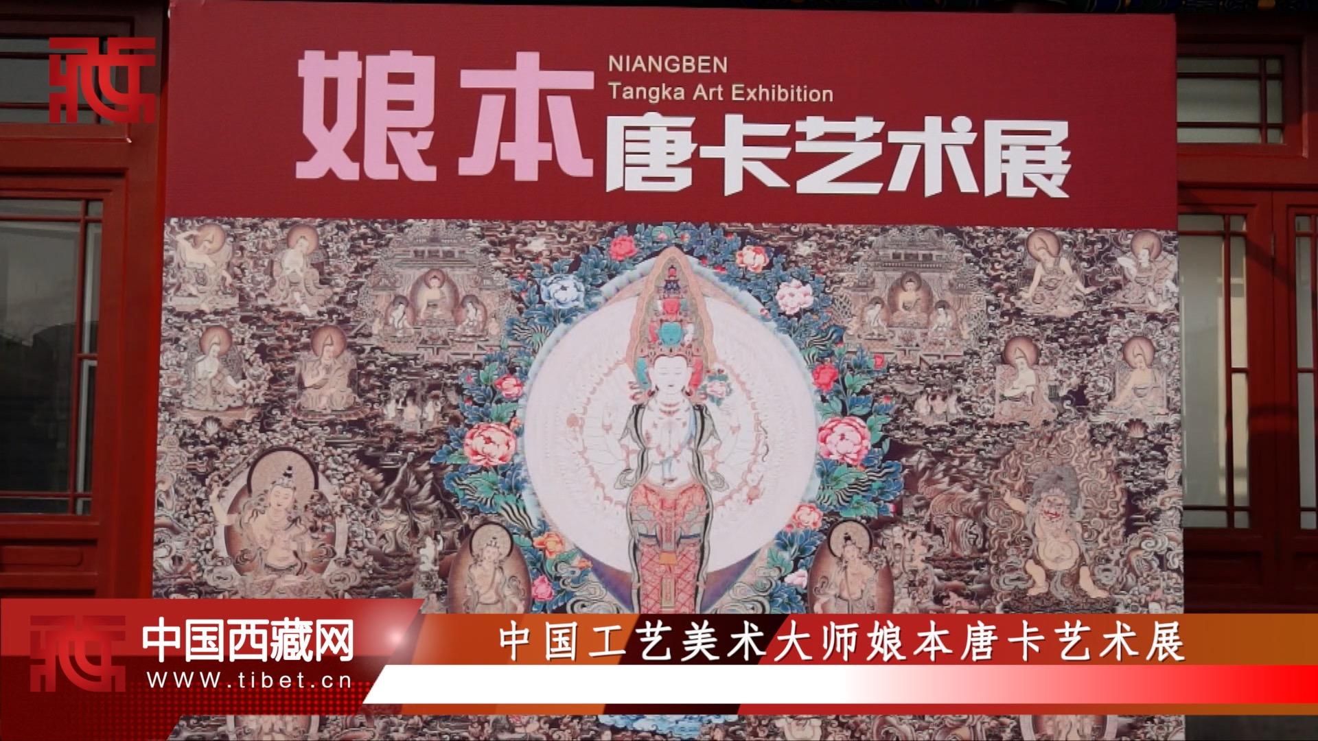 中国工艺美术大师娘本唐卡艺术展
