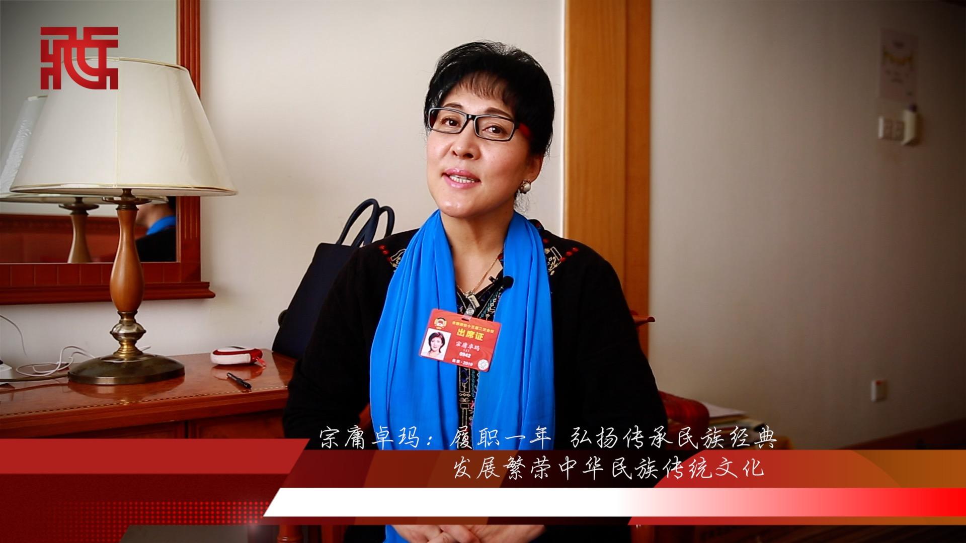 宗庸卓玛:履职一年 弘扬传承民族经典 发展繁荣中华民族传统文化