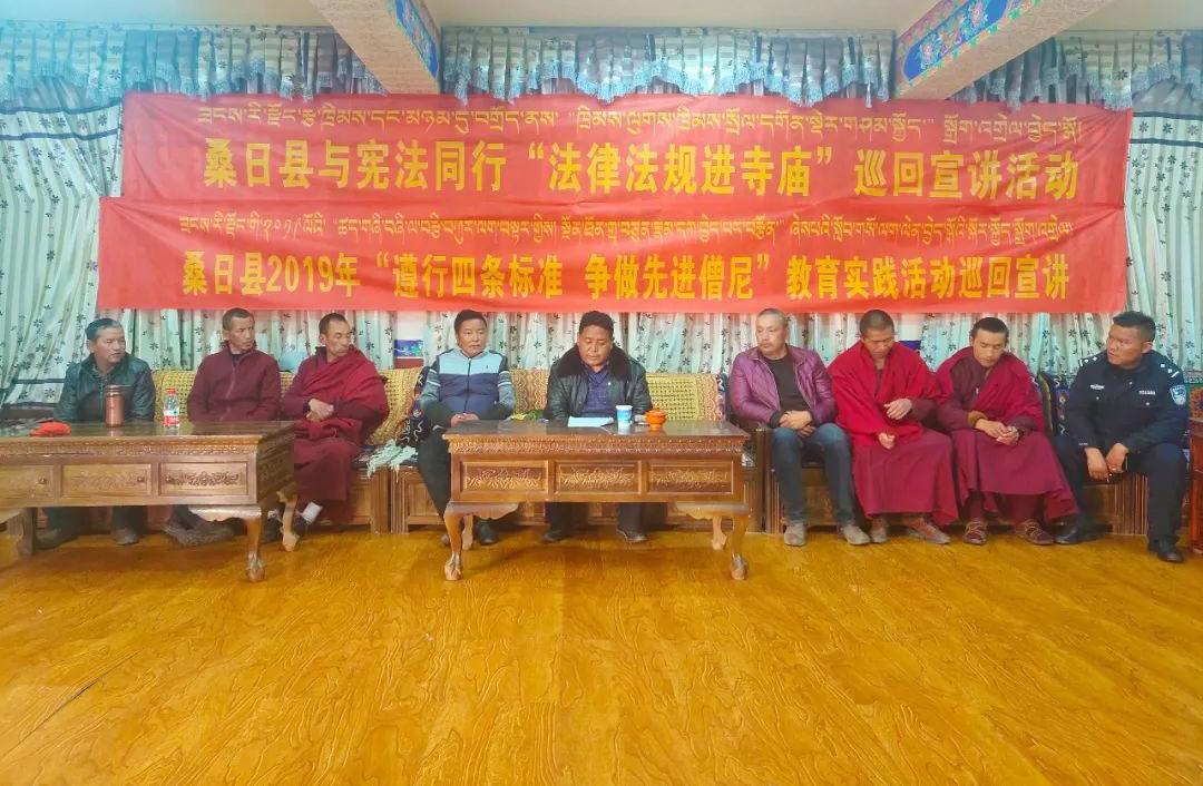 """桑日县与宪法同行""""法律法规进寺庙""""巡回宣讲活动取得了实实在在成效"""