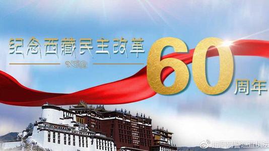 幸福歌声传唱60年  —纪念西藏民主改革60周年系列综述之一