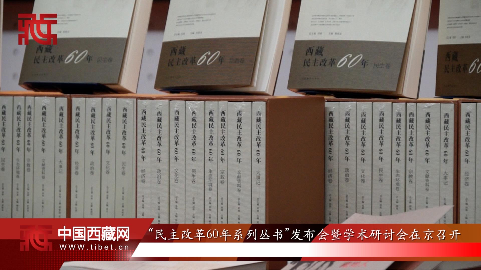 """""""民主改革60年系列丛书""""发布会暨学术研讨会在京召开"""