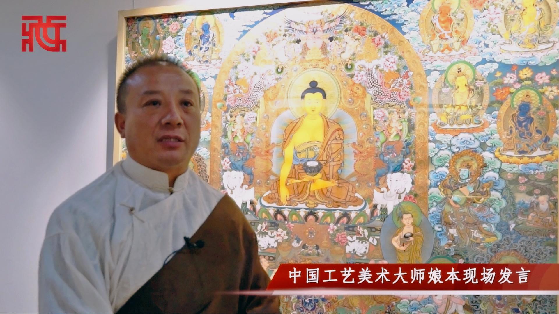 中国工艺美术大师娘本唐卡艺术展现场专访