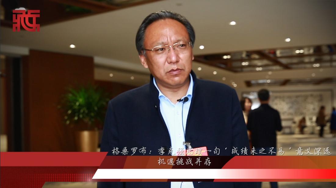 格桑罗布:李克强总理一句'成绩来之不易'意义深远 机遇挑战并存