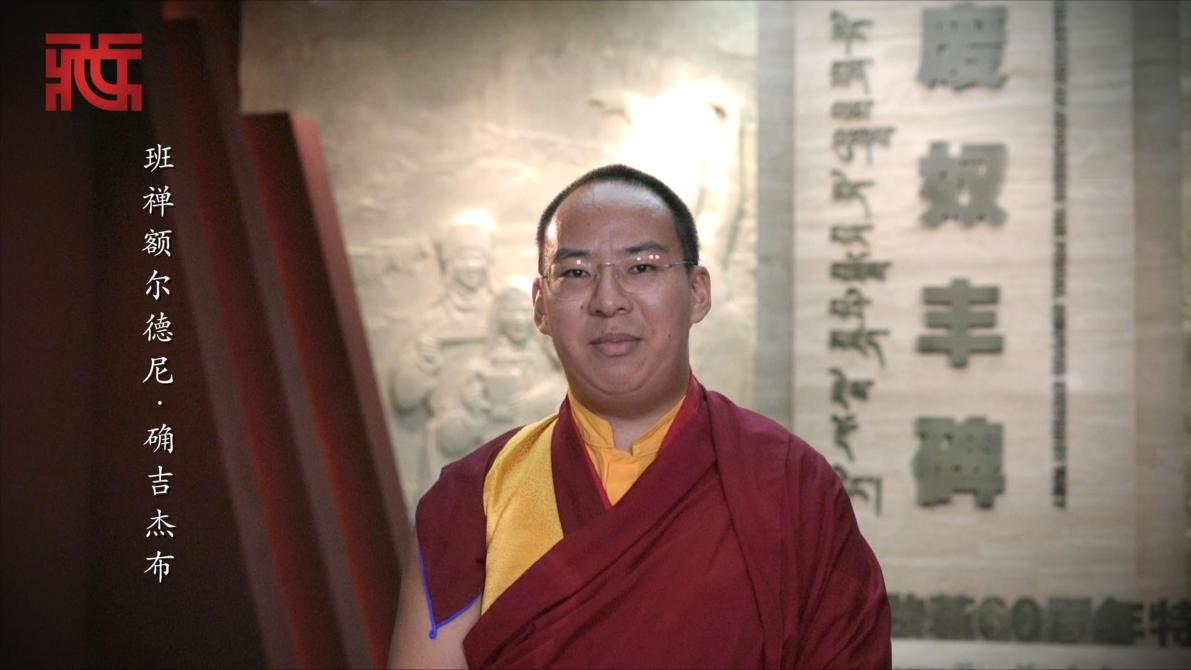 十一世班禅:民主改革顺应民心 是西藏人民的愿望