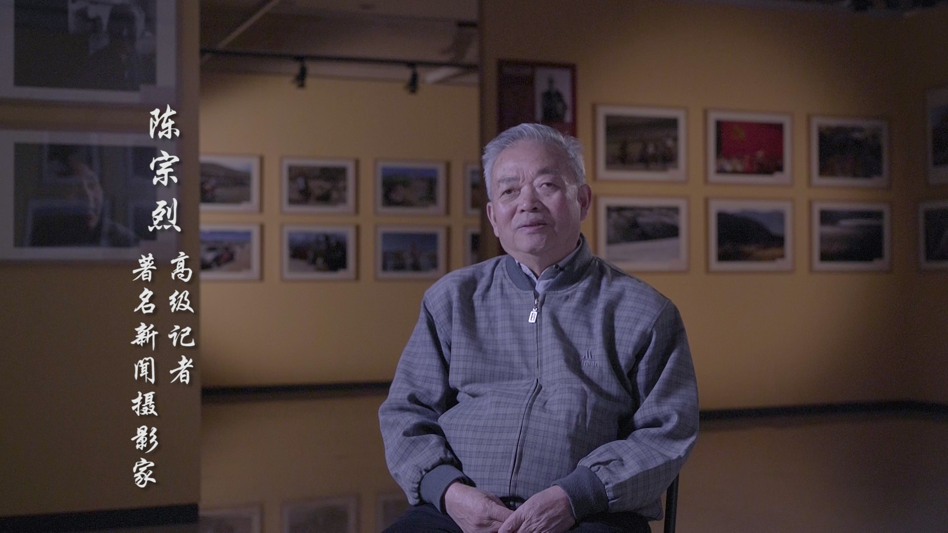 光影叙事|摄影家陈宗烈在西藏工作期间学习藏语