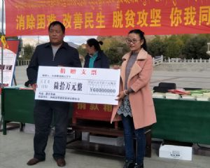 飲水思源 反哺社會——西藏金塔建設集團參與精準扶貧小記