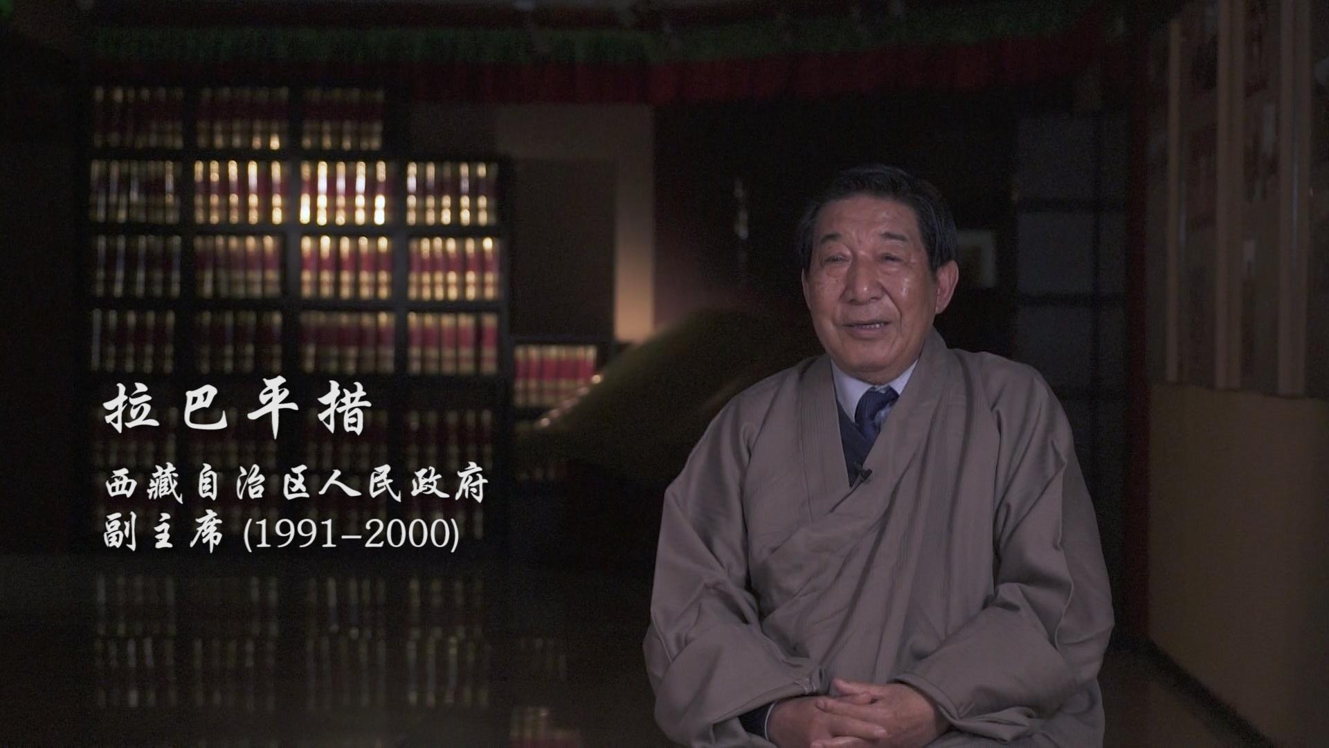 拉巴平措:民主改革究竟给西藏人民带来了什么