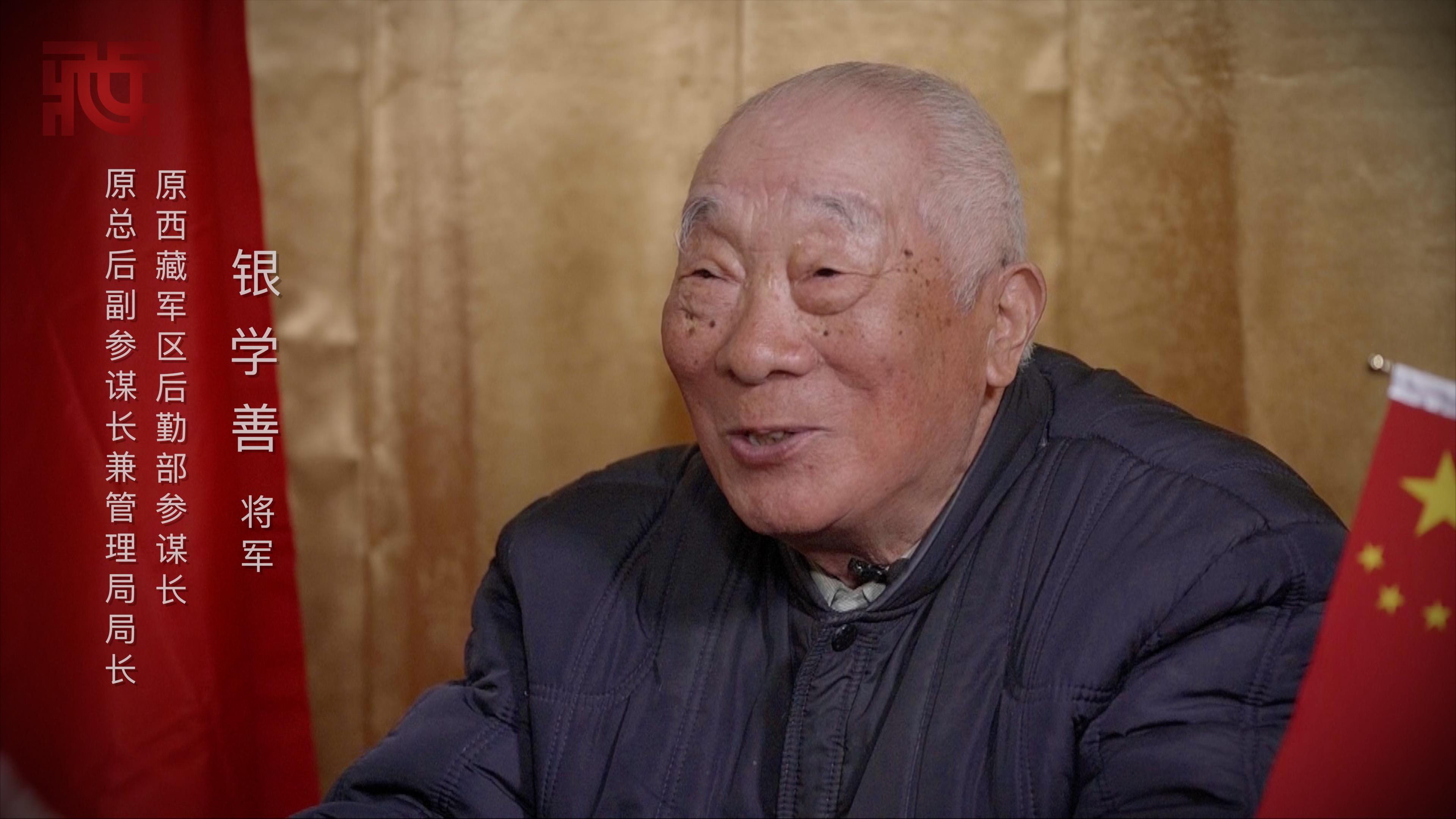 【十八军进藏 风雪征程忆当年】银学善:上级命令急转目标 进军解放西藏