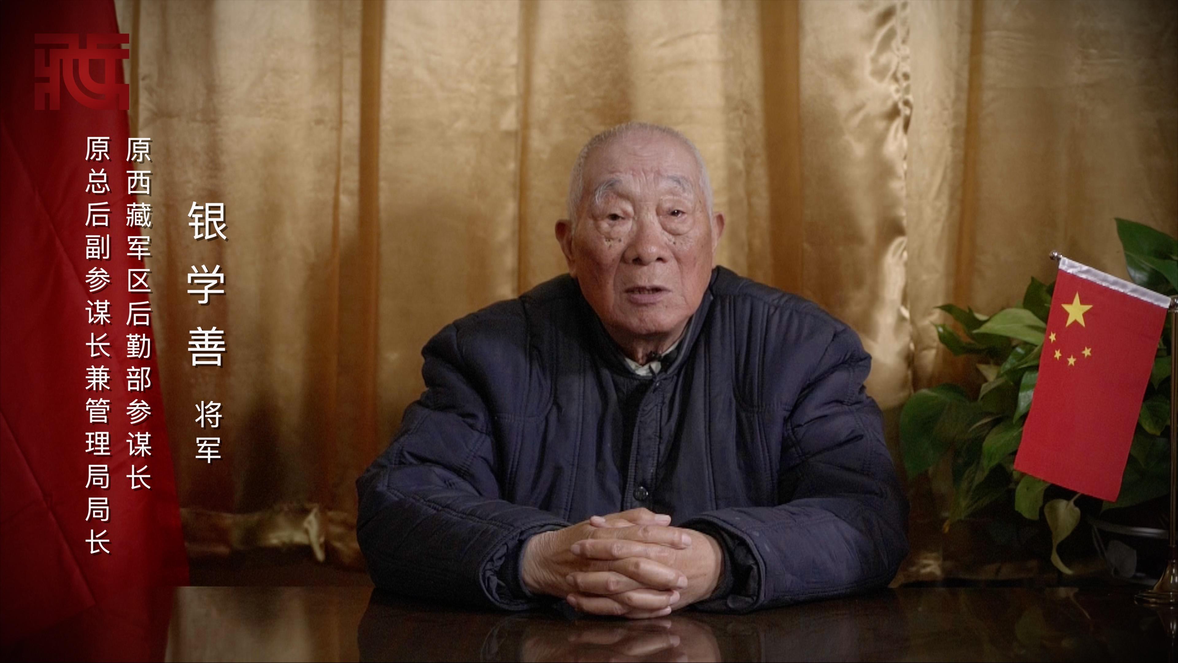 【十八军进藏 风雪征程忆当年】银学善:进军西藏不吃地方 宁可挨饿不吃百姓一份粮