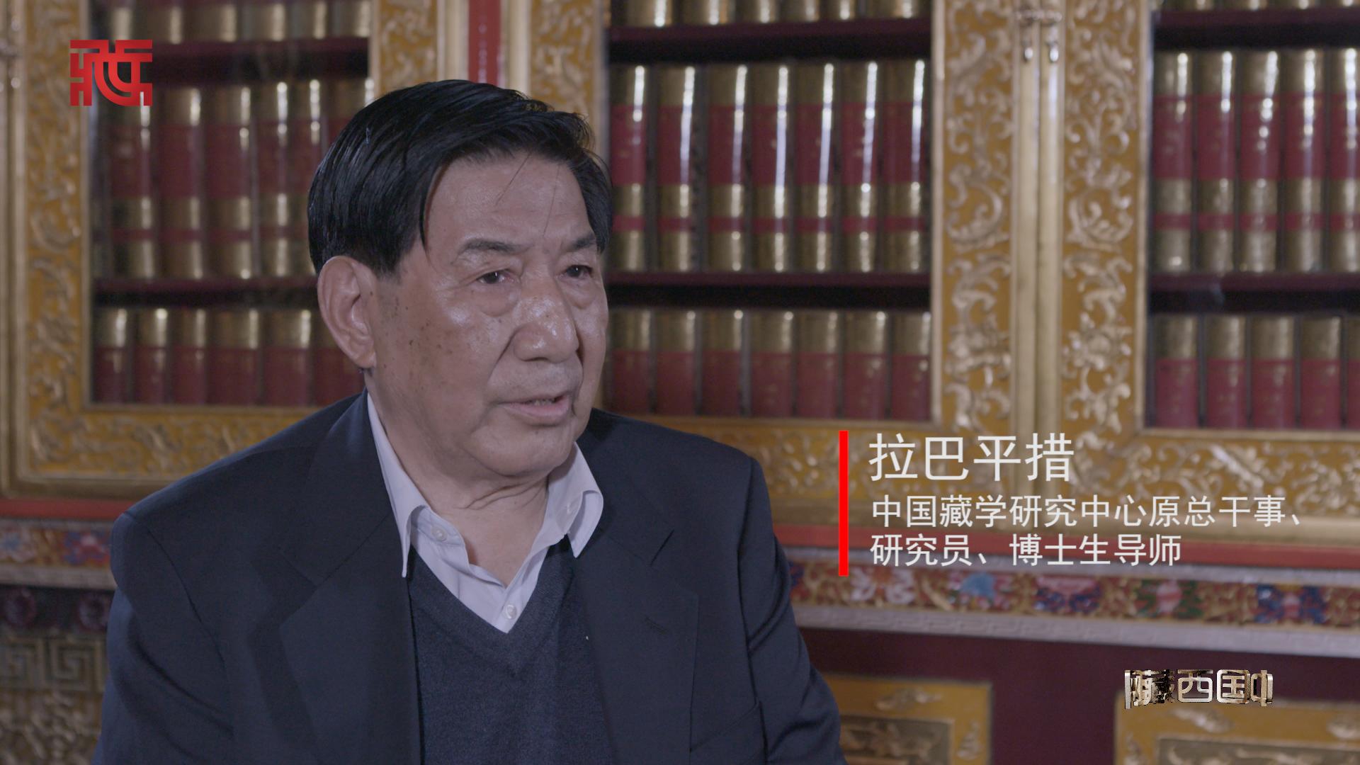 拉巴平措:让档案活起来,展现西藏历史