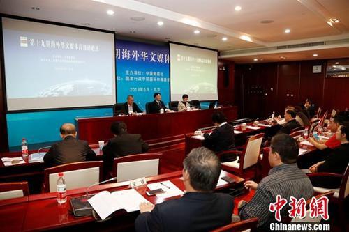 第十九期海外華文媒體高級研修班開班