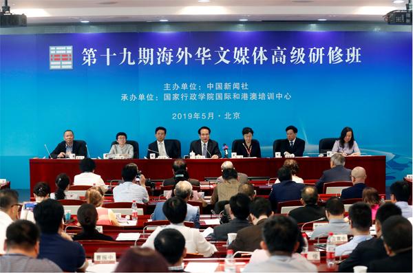 第十九期海外華文媒體高級研修班在京結業