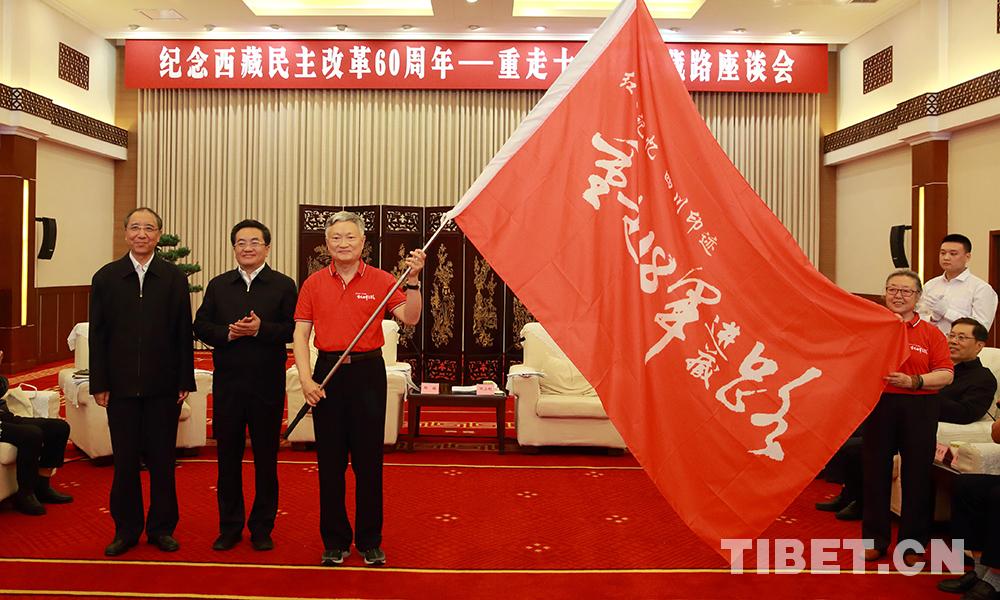 """""""纪念西藏民主改革60周年——重走十八军进藏路""""座谈会在成都举行"""