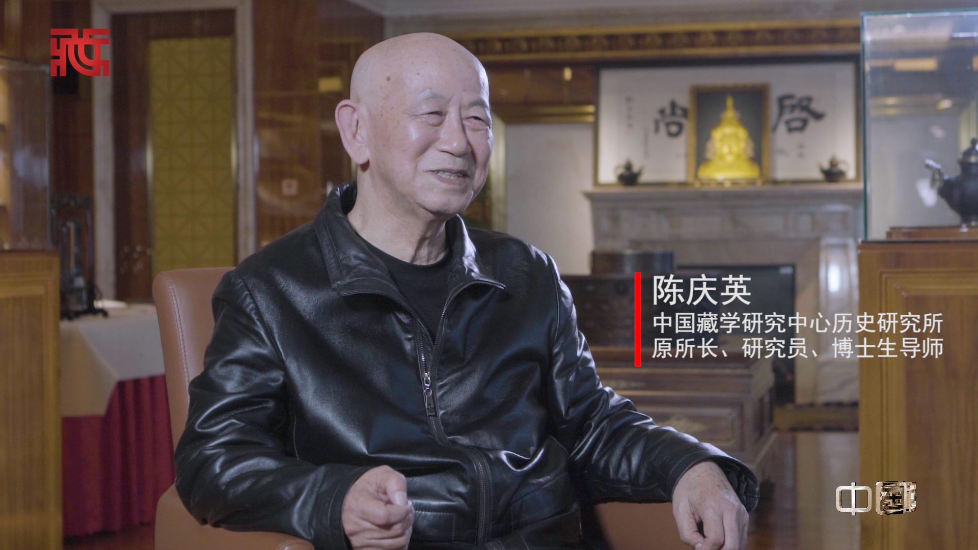 陈庆英:档案为证,再现西藏与中央关系