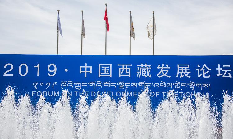 2019•中国西藏发展论坛圆满落幕