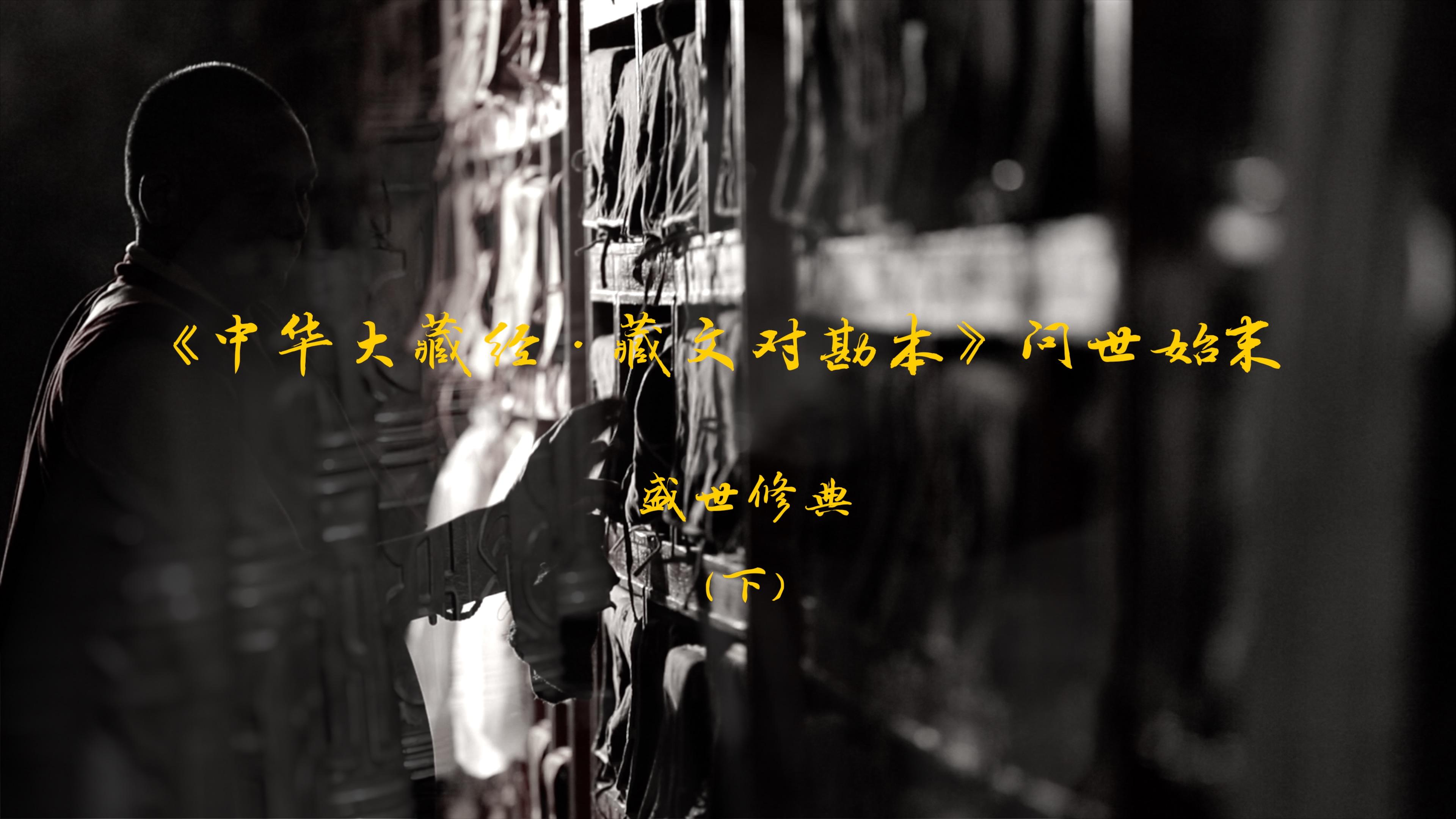 【西藏民主改革六十周年】盛世修典: 《中华大藏经·藏文对勘本》问世始末(下)