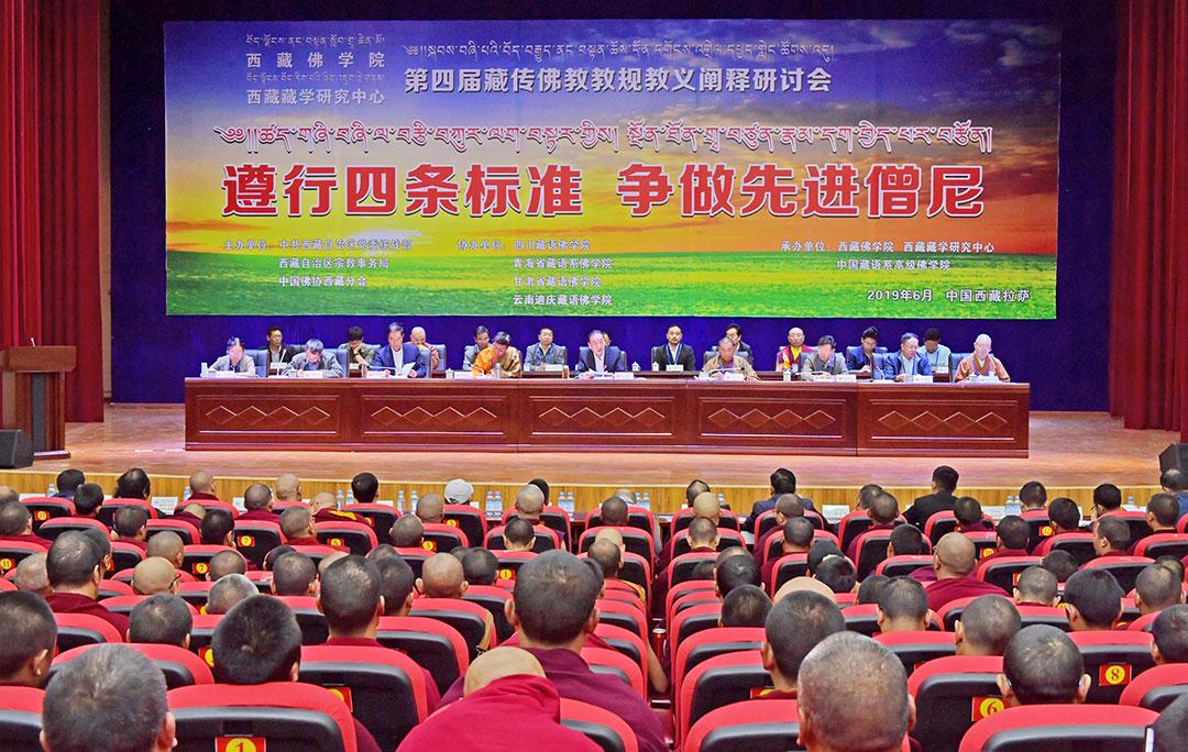 藏传佛教第四届教规教义阐释研讨会召开