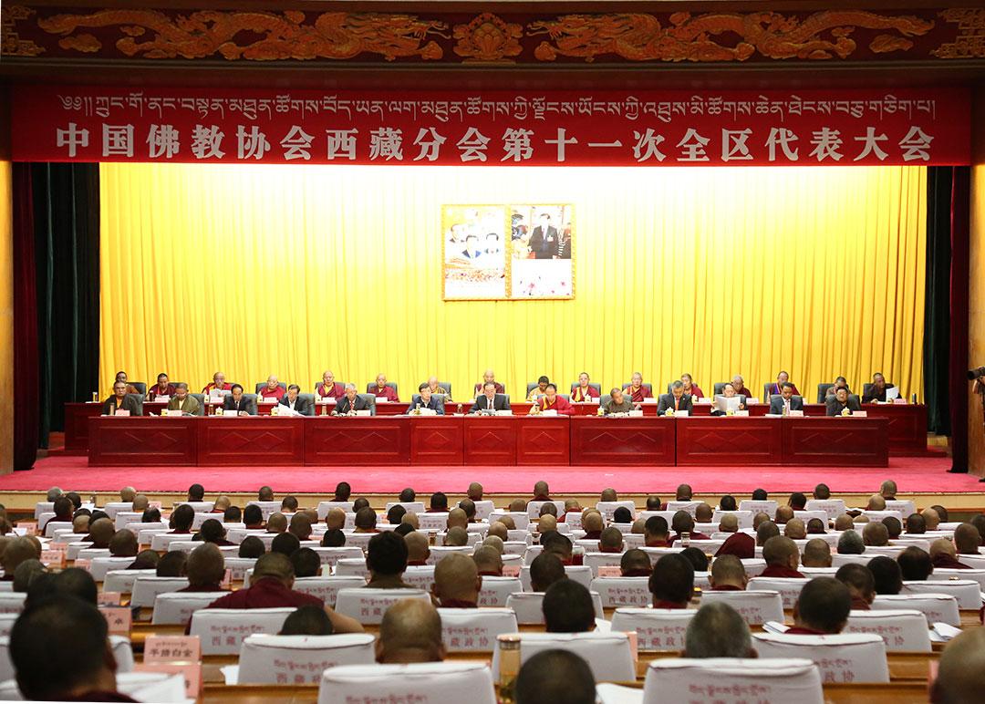 中國佛協西藏分會第十一次全區代表大會圓滿閉幕
