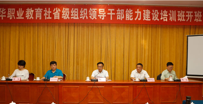 中华职业教育社省级组织领导干部能力建设培训班在云南举办