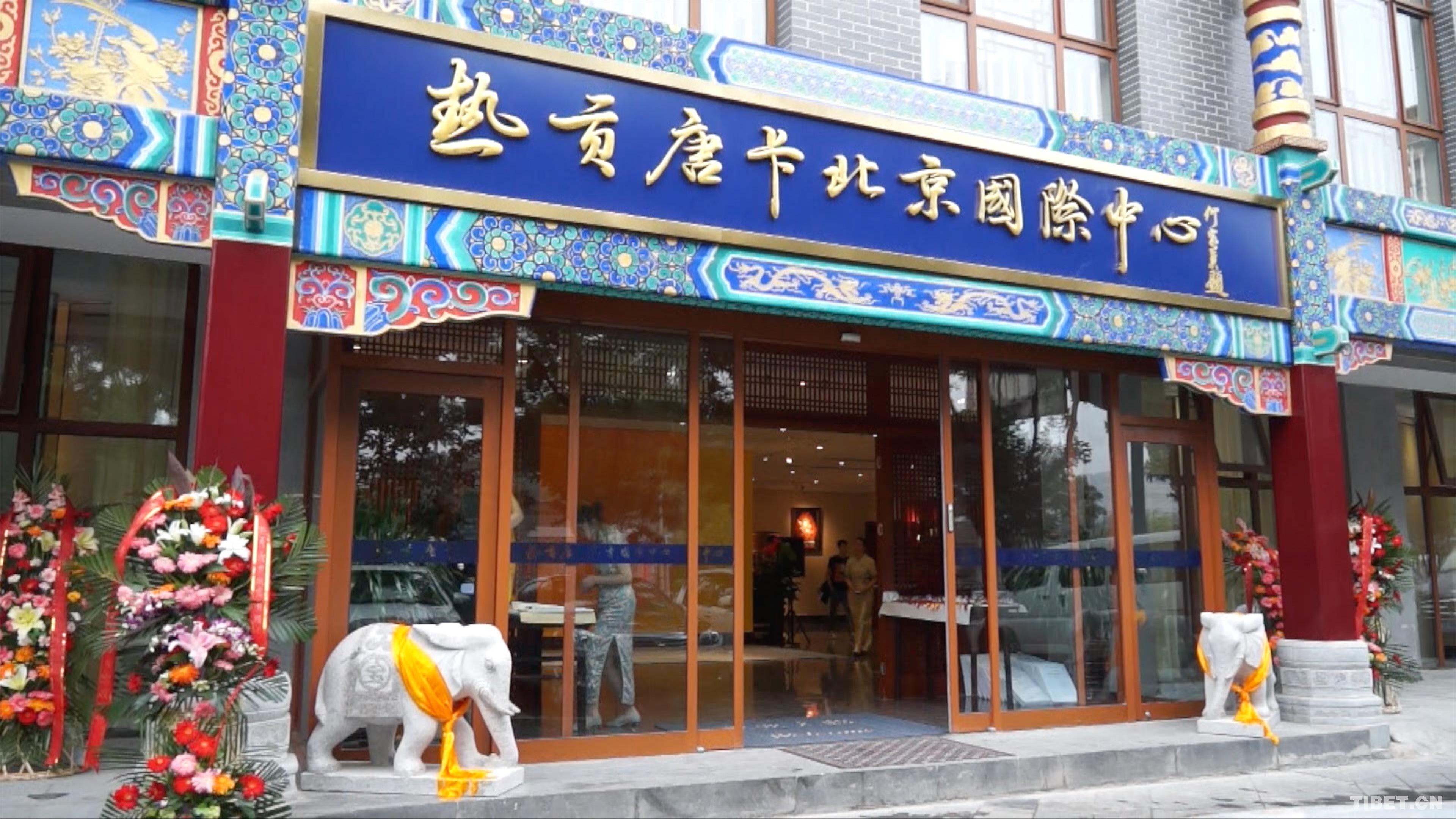 热贡唐卡北京国际艺术中心揭幕