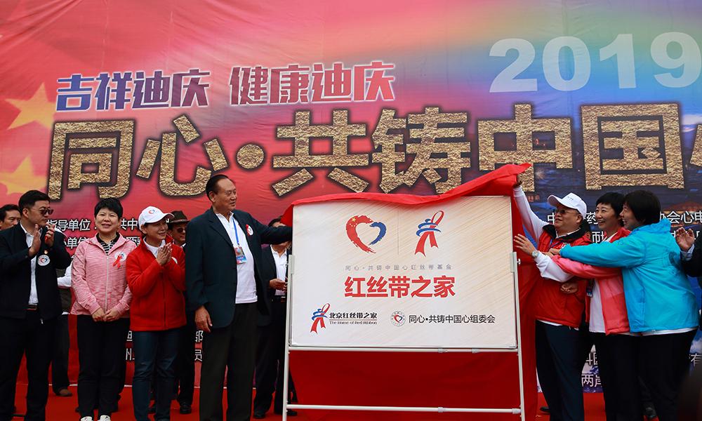 """2019""""同心•共铸中国心迪庆行""""大型公益活动在香格里拉市启动"""