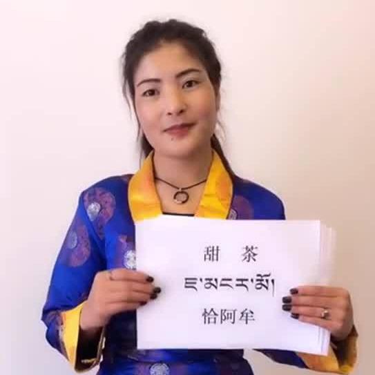 30秒学藏语 | 跟小姐姐学用藏语点餐